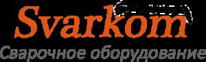 svarkom - сварочное оборудование в Санкт-Петербурге